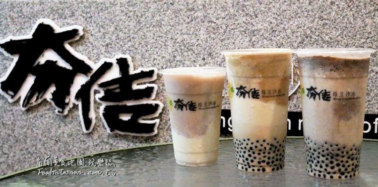 台南中西區美食│在地食材嚴製的沁涼冰沙,搭配鮮奶喝更加健康
