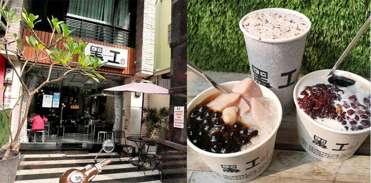 台南東區美食│成大商圈內學生最愛的甜點店,便宜又好吃