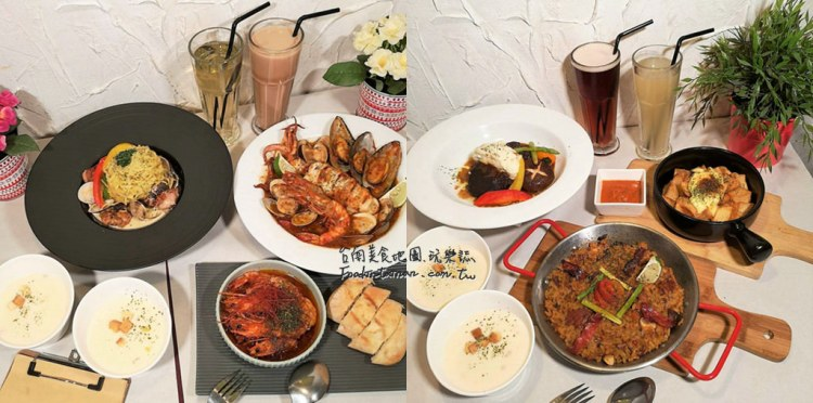 台南中西區美食│重現的西班牙與義大利的料理精髓,老屋裝潢用餐格外有氛圍