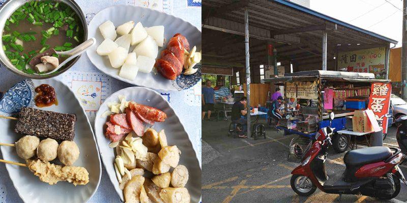 台南官田美食│一賣30年的黑輪攤,隆田在地人的下午茶點心
