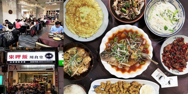 台南南區美食│保留川菜精髓融合台式風味,用餐溫馨氛圍讓你像在家吃飯一樣