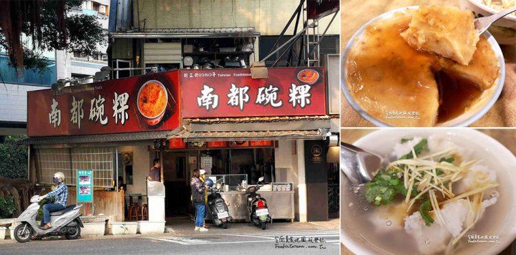 台南東區美食│近四十年老店榕樹下的經典小吃,很多人慕名而來