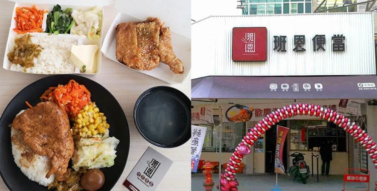 台南東區美食│36年老品牌新樣貌,以健康吃得飽為宗旨,提供多菜色美味便當滿足饕客的嘴