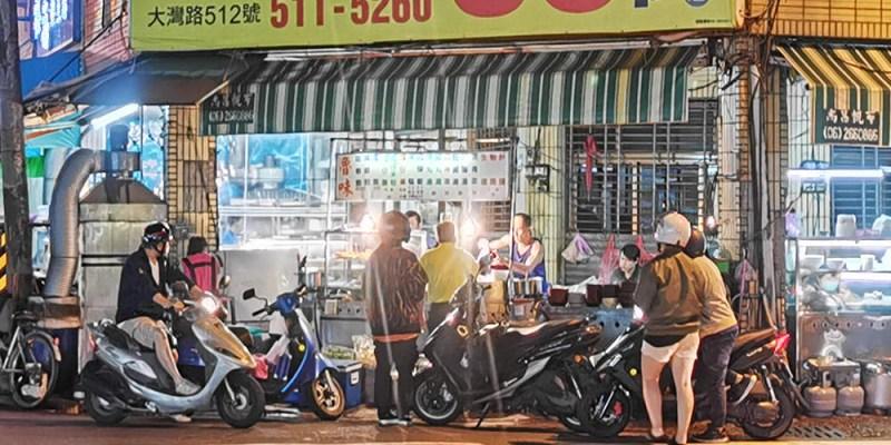 台南東區美食》中華東路與崇德路交叉口的無名滷味麵攤,許多人的宵夜選項