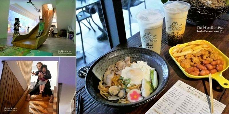 台南中西區親子餐廳│罕見的近一樓高的室內原木溜滑梯、AR實境互動遊戲區外加古早味粉圓飲料,這裡肯定是媽媽們的好選擇