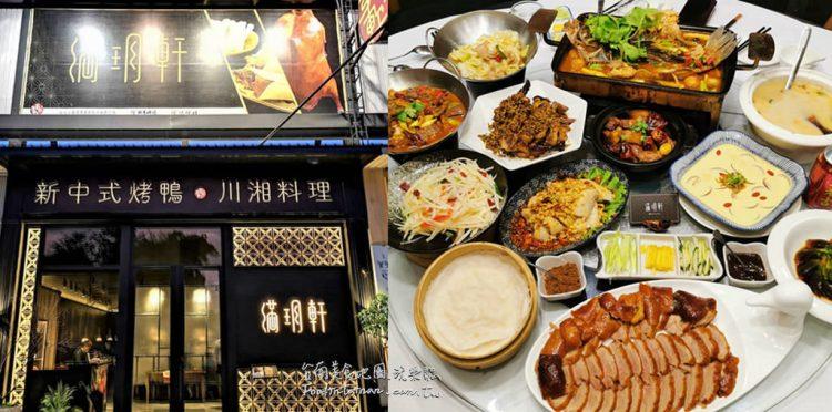 台南安平美食│結合中國傳統新中華料理的川湘餐廳,新中式烤鴨一鴨三吃的絕妙美味絕不能錯過