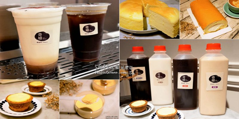 台南安南區美食│市場裡得好味道,真材實料手作甜點網購美食/咖啡新登場特價促銷中
