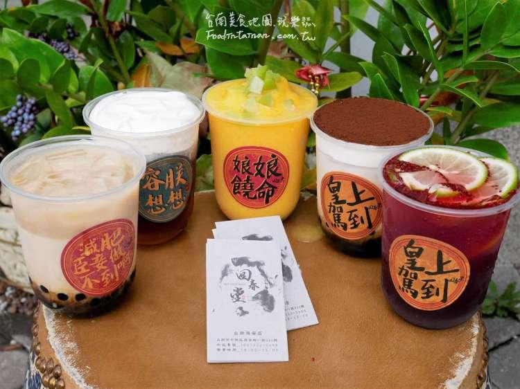 台南中西區美食│黑糖珍珠奶茶再一發,清宮劇主題手搖飲料有創意