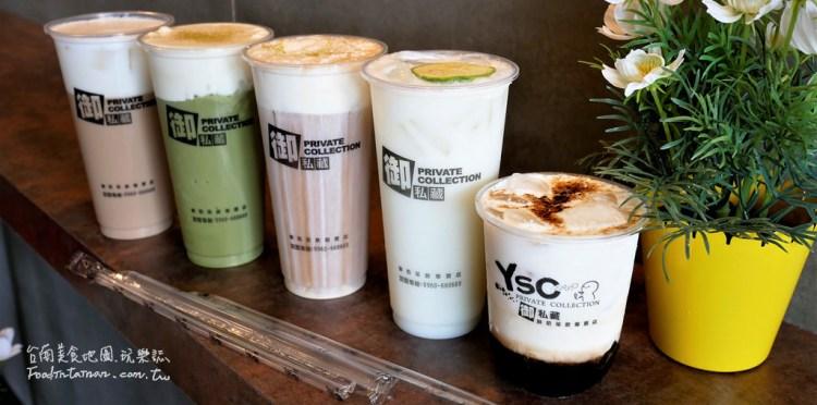 台南東區飲料│跳脫傳統的做法,炙燒過的黑糖珍珠鮮奶茶更香更夠味