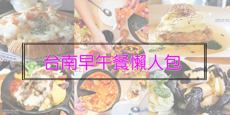 台南早午餐店懶人包│收錄台南早午餐推薦,以後吃早午餐就不用怕沒名單了