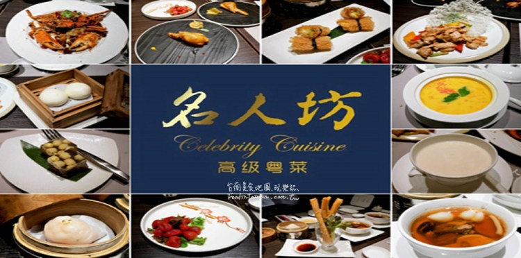 台南中西區美食│傳承香港高級粵菜米其林餐廳主廚,簡單調味盡顯食材本味,聚餐好選擇