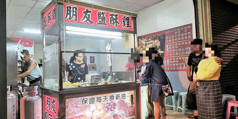 台南安南區美食│20多年老店在地人超推薦的宵夜好選項,巷弄裡的美味鹽酥雞