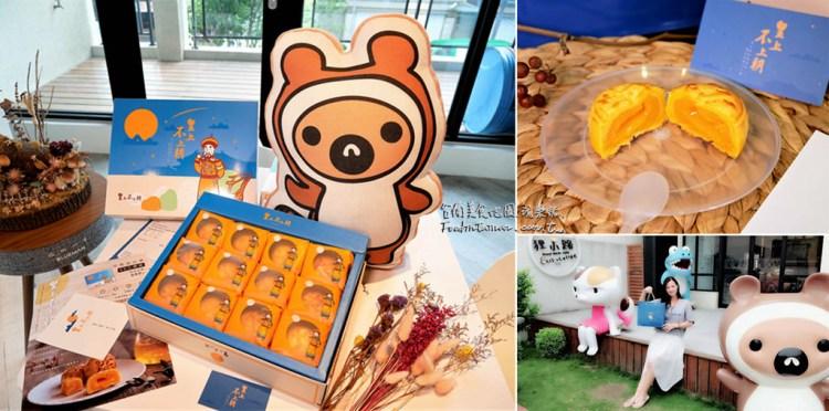台南東區美食│中秋月餅新選擇,奶黃鹹香的絕妙好滋味,讓你送禮好體面