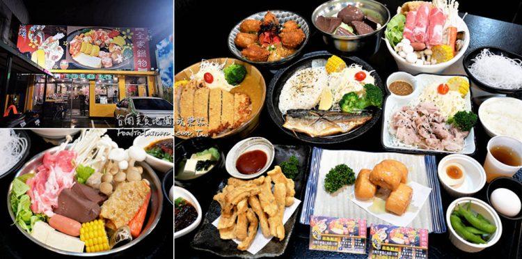 台南東區美食│從單一火鍋到增加了丼飯、咖哩、定食類別,價格一樣很便宜