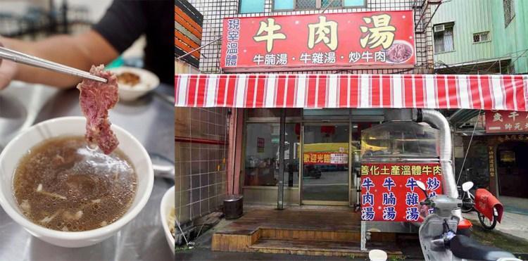 台南鹽水美食│高等肉質加上好的刀工,中藥與牛骨長時間熬煮的湯頭成就這碗道地的牛肉湯