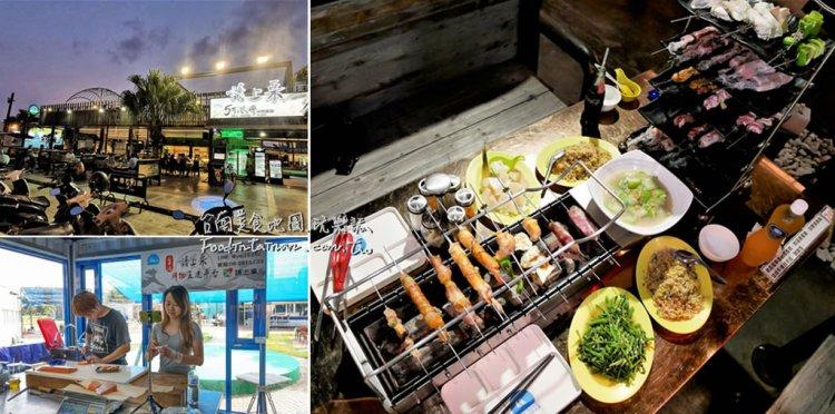 台南安平美食│全新型態擴大經營,水道蝦、燒烤、熱炒、果汁、飛鏢吧進駐營運中,安平消夜聚餐最佳地點