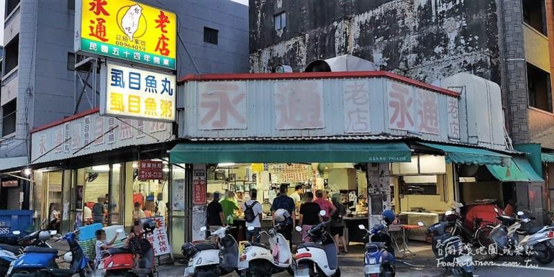 台南學甲區美食︱肉燥飯+虱目魚丸湯=只要35元的在地人銅板早餐午餐晚餐