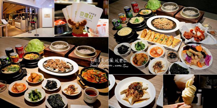 台南中西區美食│家常的韓式料理與手工製作非基改豆腐,還有豆腐霜淇淋小菜飲料吃到飽呦🍦