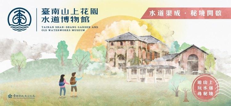 台南山上區景點︱1922年日據時代建造,2019年華麗變身為全國面積最大的國定古蹟🕍
