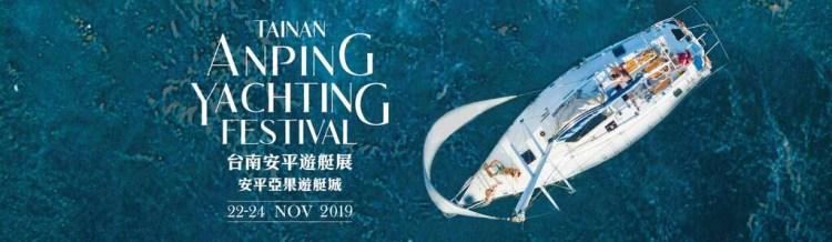 2019台灣首度嘉年華式遊艇展!不僅邀請來自各地的船艇船主展示外,還有表演、餐點與免費草地親子玩樂等~一連三天活動內容精彩豐富!
