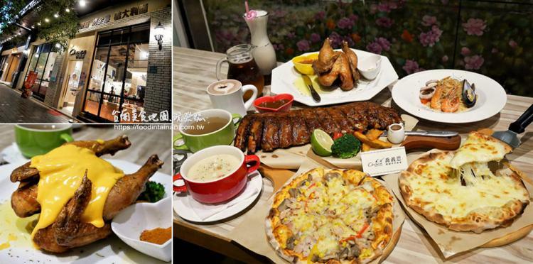 台南中西區美食︱淋上黃金切達起司醬的烤全雞好誘人❤超拉絲的PIZZA太犯規😤比手臂還長的豬肋排也太焦香~在歐式小鎮的氛圍裡和好友們愉悅共享美食囉!