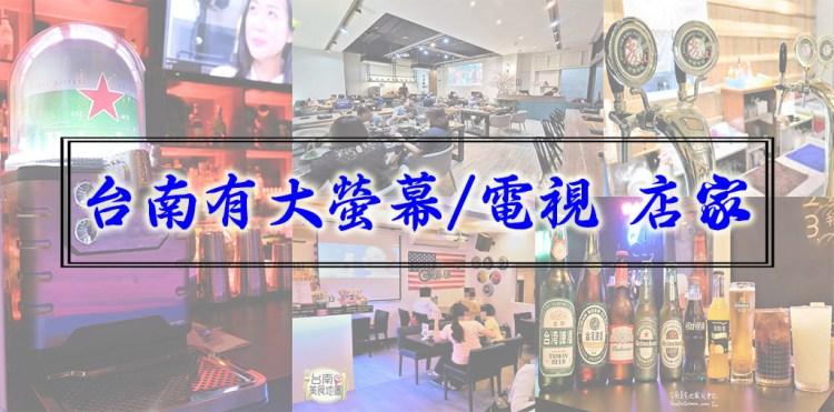 大台南地區提供大螢幕/電視,現場實況轉播棒球、足球等國際性奧運運動賽事的餐廳與店家資訊~