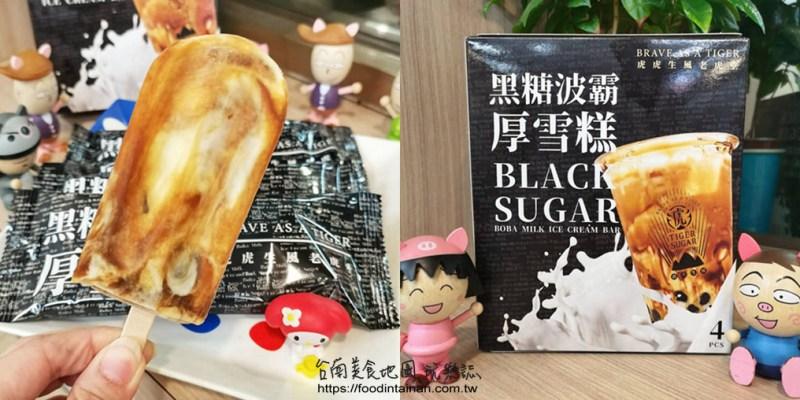 超商美食》老虎堂的黑糖波霸厚雪糕,7-11獨家限定期間販售!超厚實的黑糖奶茶和Q彈波霸,專屬冬天的幸福冰品❤