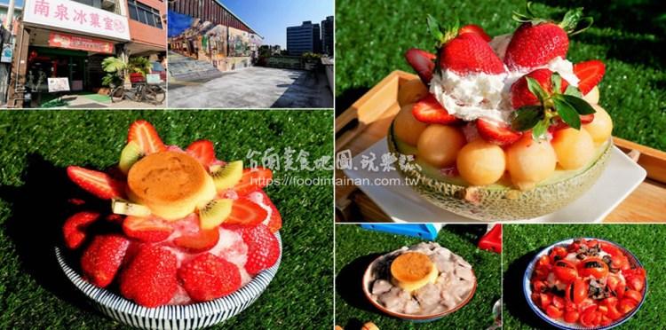 台南安平區美食︱冬天最讓人期待的草莓冰新鮮上市啦🍓豔紅如寶石般的酸甜就是幸福的滋味~