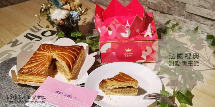 昂舒巴黎x7-11推出經典法式甜點「國王派」又稱國王餅👑咬一口派.當一日國王.招一年好運~