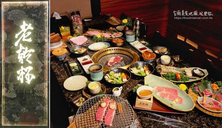 台南中西區美食│聖誕跨年就是要吃烤肉大餐,頂級和牛燒烤和專人桌邊服務,「老乾杯-台南西門店」犒賞自己迎接新年的最佳美饌!
