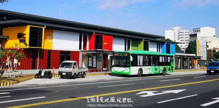 台南北區景點》彩色貨櫃堆疊的台南轉運站試營運啦~附設上百的汽機車停車位,還有公車計程車轉乘超便利!