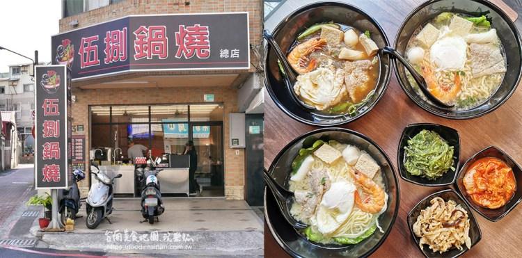 台南南區美食》每天大骨熬煮不加鹽巴和味精的大骨湯,純粹原湯的平價鍋燒好滋味~