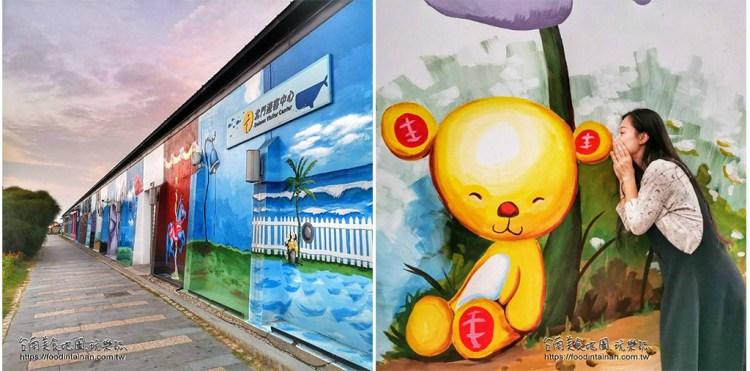 台南北門區景點》在藝享世界裡巧遇童話仙境和夢幻島!轉角即見幸福的彩繪牆及藝術裝置,適合假日親子出遊的婚紗美地❤