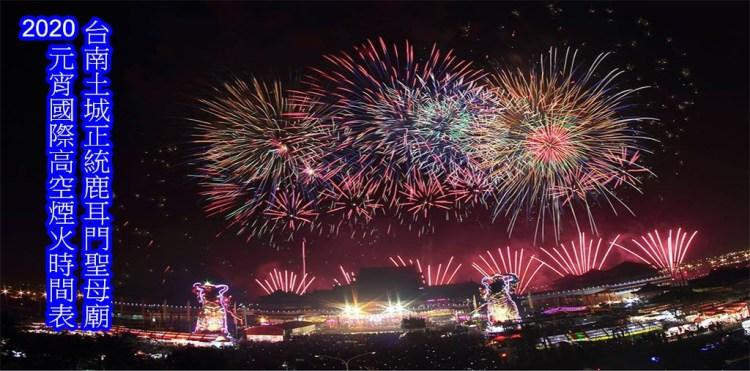 台南安南區景點》2020台南土城正統鹿耳門聖母廟元宵國際高空煙火日期公佈了‼(施放時間更新)