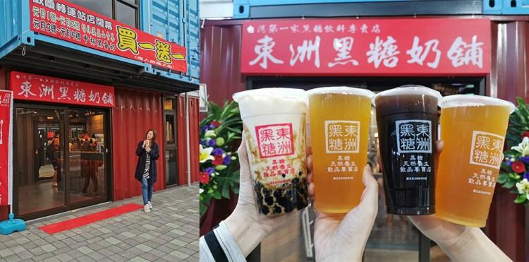 台南北區美食》台南在地知名的黑糖波霸鮮奶茶名店進駐台南轉運站了~開幕活動買一送一