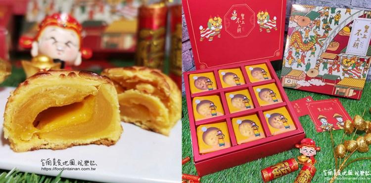 台南東區美食》春節送禮最喜慶的伴手禮選擇「新年賀歲流心餅禮盒」絲滑奶皇好濃香,送禮自用體面又相宜!