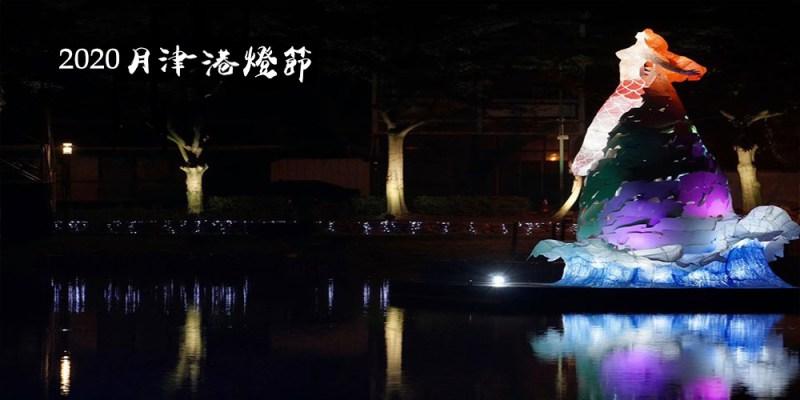 鹽水旅遊景點》2020台南鹽水月津港燈節~三大燈區82件作品搶先看(新增美食地圖照片)