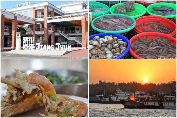 台南將軍旅遊景點》將軍漁港買魚貨看拍賣,親水觀夕陽大啖美食