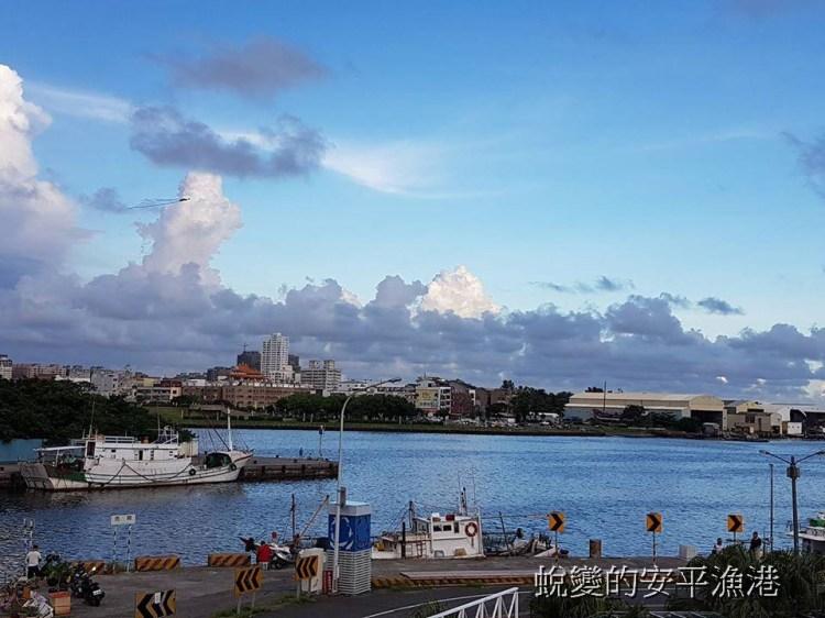 台南安平旅遊景點》蛻變的安平漁港6大景點5間特色餐廳讓你好吃又好玩