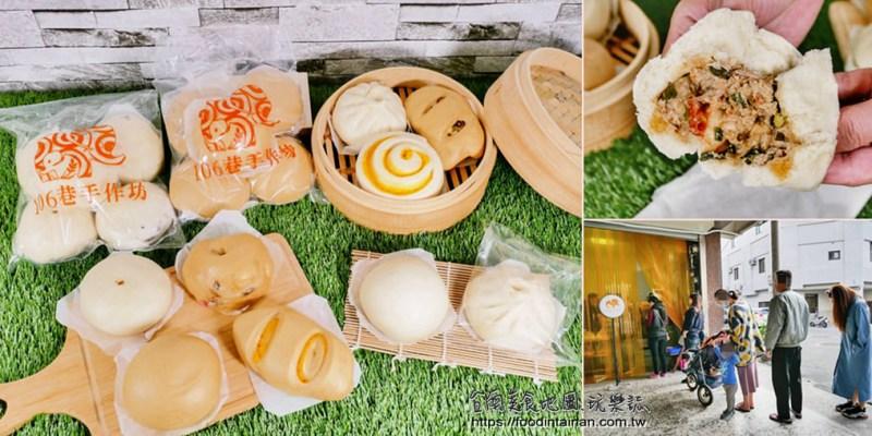 台南新營區美食》天然發酵用料實在又便宜的Q香饅頭,一星期只開放一天訂購好搶手!