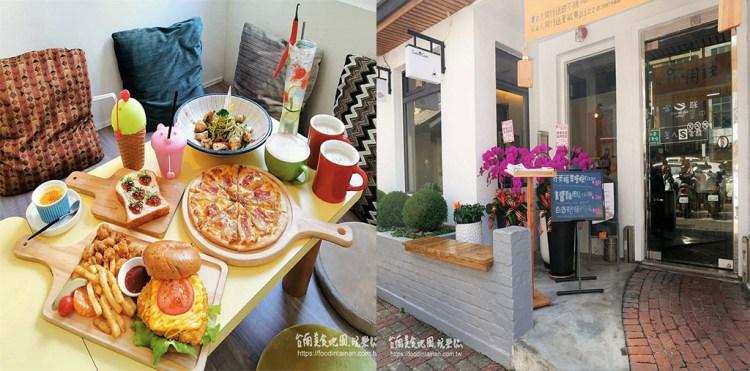 台南中西區美食》猶如宅在家裡般舒適自在的享用早午餐、輕食和義式PIZZE等料理,還能帶毛小孩用餐好素C~