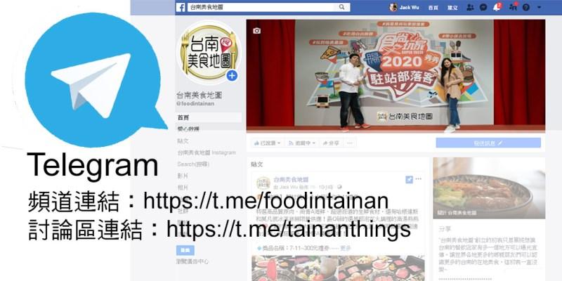 實用APP》教你Telegram帳號申請,從Telegram下載、註冊、中文化一次就學(附上台南實用美食旅遊頻道整理)