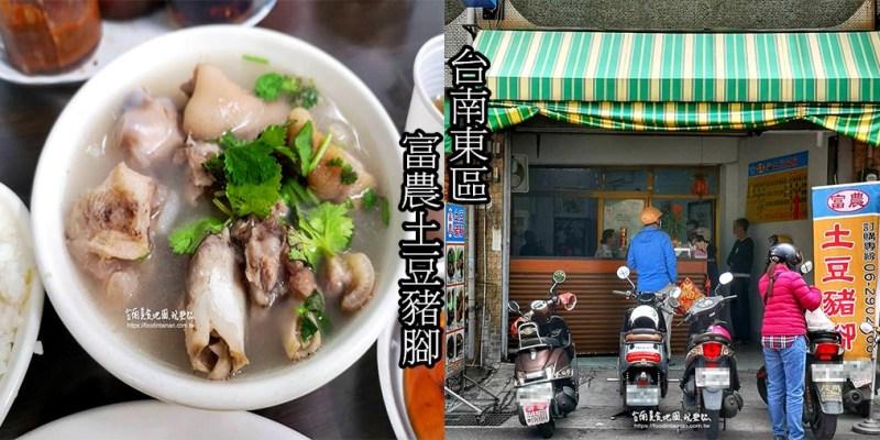 台南東區美食》充滿母愛的土豆豬腳軟嫩好咬,肉燥飯入口即化好吃