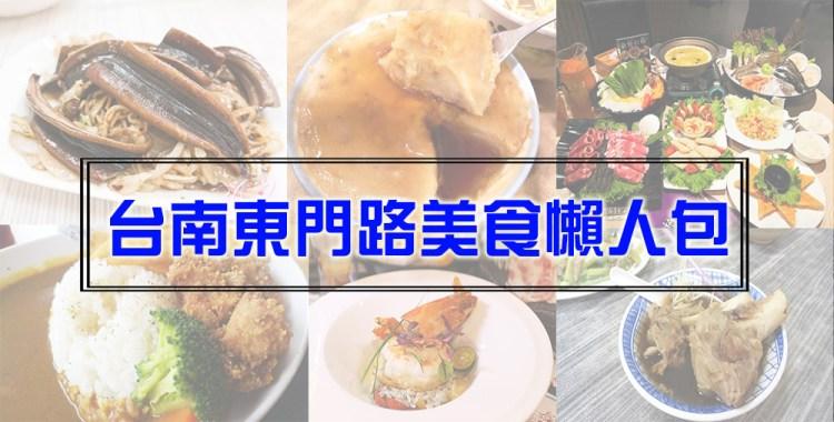 台南東區美食》東門路美食有哪些??17間台南東門路美食懶人包整理(持續更新)