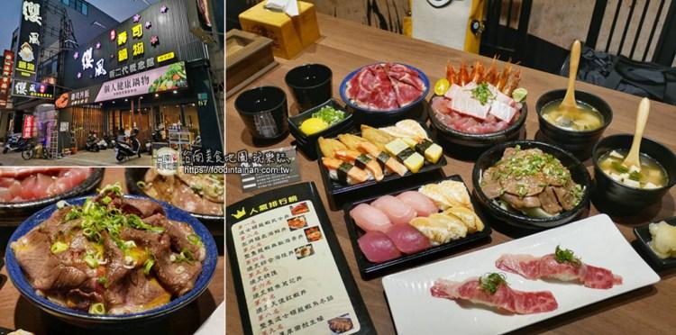 台南安平區美食》季節限定A5黑毛和牛好美味、百元平價壽司餐盒超划算,一次滿足火鍋壽司的究極美味❤
