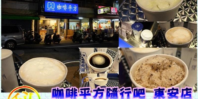 【台南東區】咖啡平方隨行吧〈東安店〉★提神甘口咖啡‧來一杯!醒個神.冰沙夏個涼/手搖飲料/復興國中/東寧路