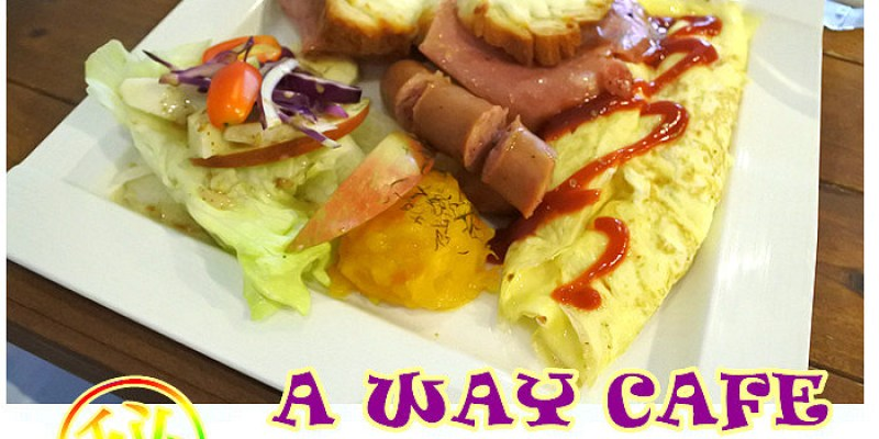 【台南東區】A WAY CAFE★咖啡館的早午餐時光.走~環遊世界一圈‧旅行去/小東路/南紡購物中心/國賓影城