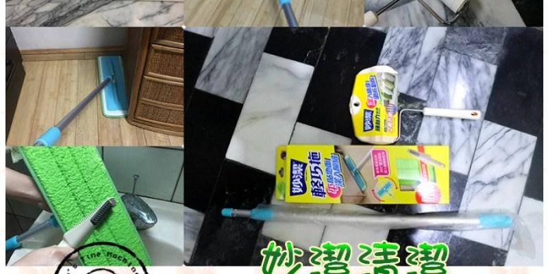 【家事清潔 l 大掃除】妙潔輕巧拖&強黏力黏把★過年前大掃除.使用妙潔清潔工具.輕鬆省力又潔淨