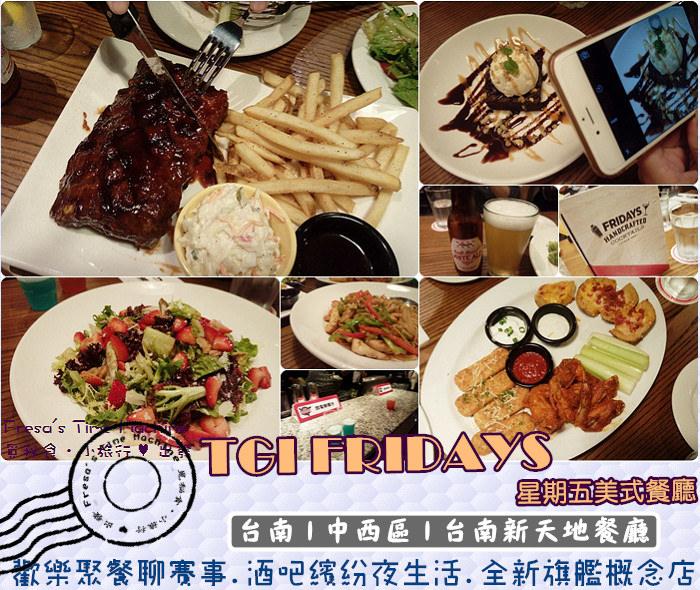 【台南中西區】TGI FRIDAYS星期五美式餐廳〈台南新天地餐廳〉★天天都是星期五.歡樂聚餐辦活動聊賽事.摩登吧檯繽紛夜生活.全新旗艦概念店/藍晒圖園區/小西門/美式餐廳