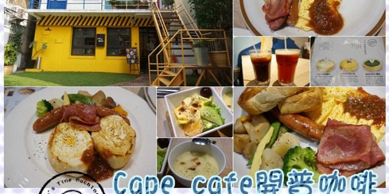 【台南東區】Cape cafe開普咖啡★限量!熔岩半熟蛋套餐套餐.滾滾蛋黃流淌好誘人/東門城圓環/早午餐/義大利麵/小樣甜點實驗室